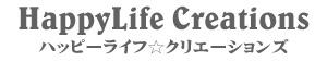 ハッピーライフ☆クリエーションズ